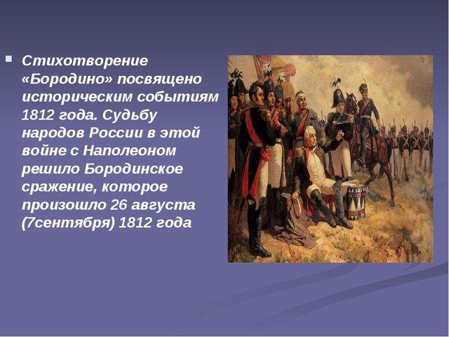 Стихотворение «Бородино» посвящено историческим событиям 1812 года. Судьбу на...