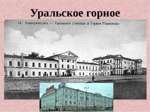 Уральское горное училище