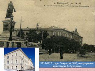 1913-1917 годы. Открытка №38, выпущенная агентством А. Суворина. Самая первая