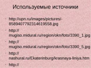 Используемые источники http://upn.ru/images/pictures/-8589407792314619558.jpg
