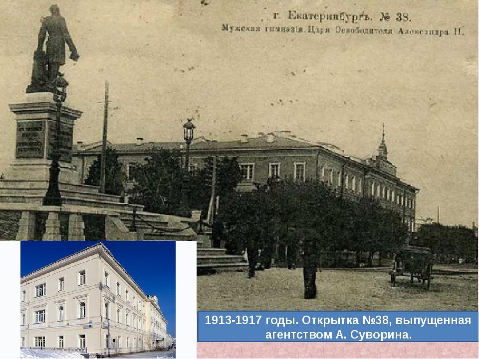 1913-1917 годы. Открытка №38, выпущенная агентством А. Суворина. Самая первая...