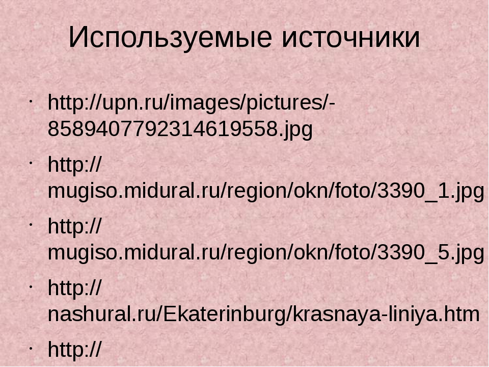 Используемые источники http://upn.ru/images/pictures/-8589407792314619558.jpg...