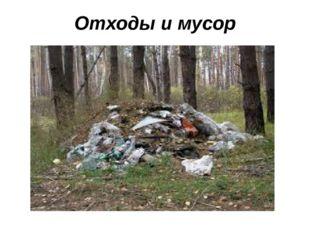 Отходы и мусор