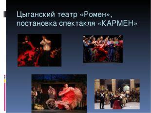 Цыганский театр «Ромен», постановка спектакля «КАРМЕН»