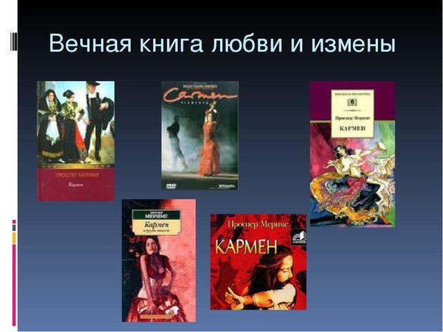 Вечная книга любви и измены