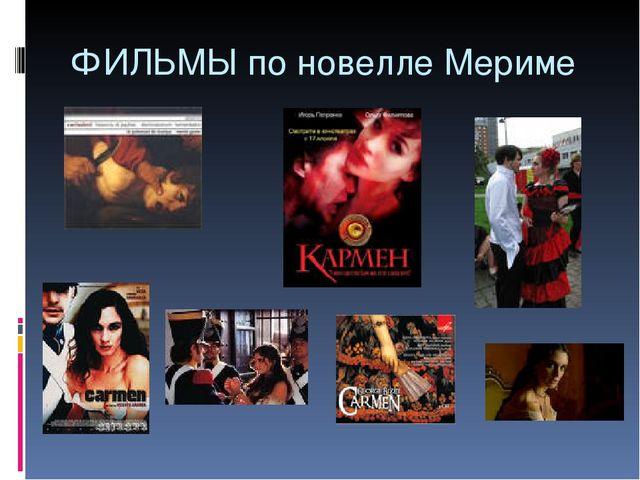 ФИЛЬМЫ по новелле Мериме