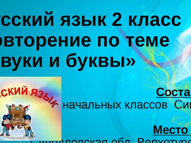 Русский язык 2 класс Повторение по теме «Звуки и буквы» Составитель учитель н...