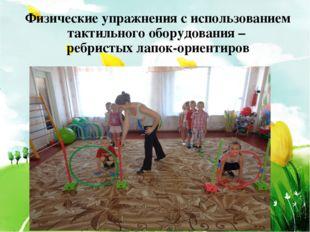 Физические упражнения с использованием тактильного оборудования – ребристых л