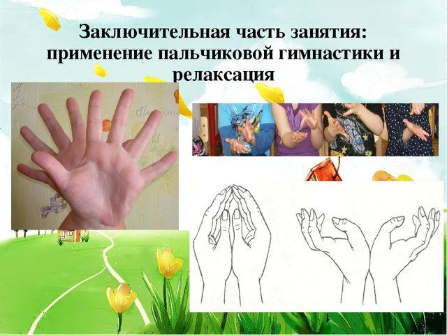 Заключительная часть занятия: применение пальчиковой гимнастики и релаксация
