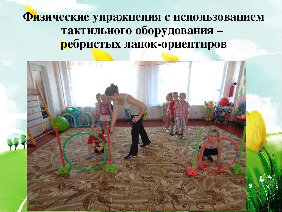 Физические упражнения с использованием тактильного оборудования – ребристых л...