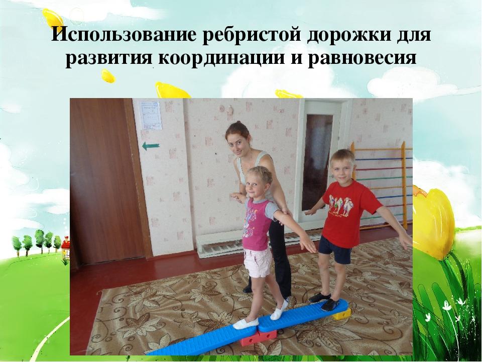 Использование ребристой дорожки для развития координации и равновесия