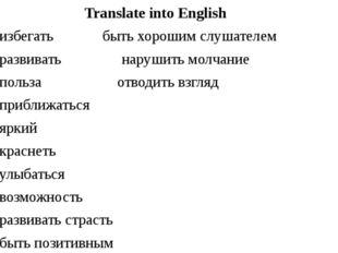 Translate into English избегать быть хорошим слушателем развивать нарушить мо