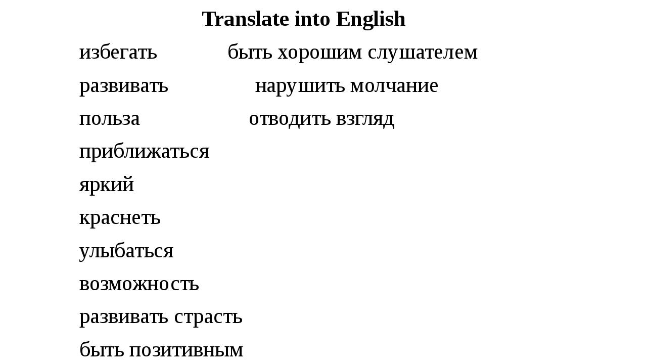 Translate into English избегать быть хорошим слушателем развивать нарушить мо...