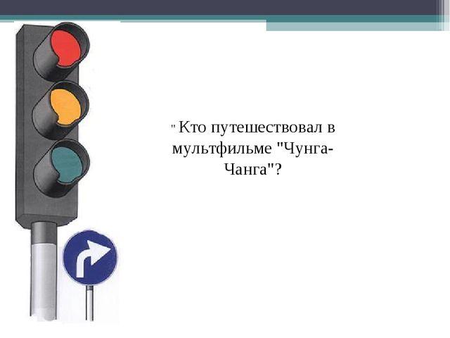 """"""" Кто путешествовал в мультфильме """"Чунга-Чанга""""?"""