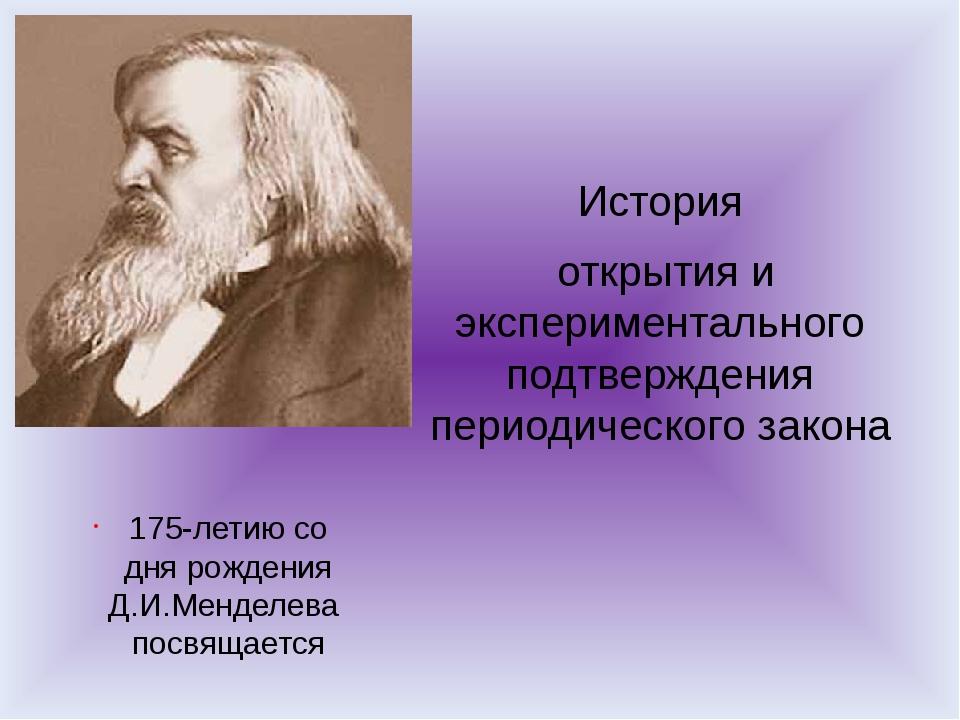 История открытия и экспериментального подтверждения периодического закона 17...