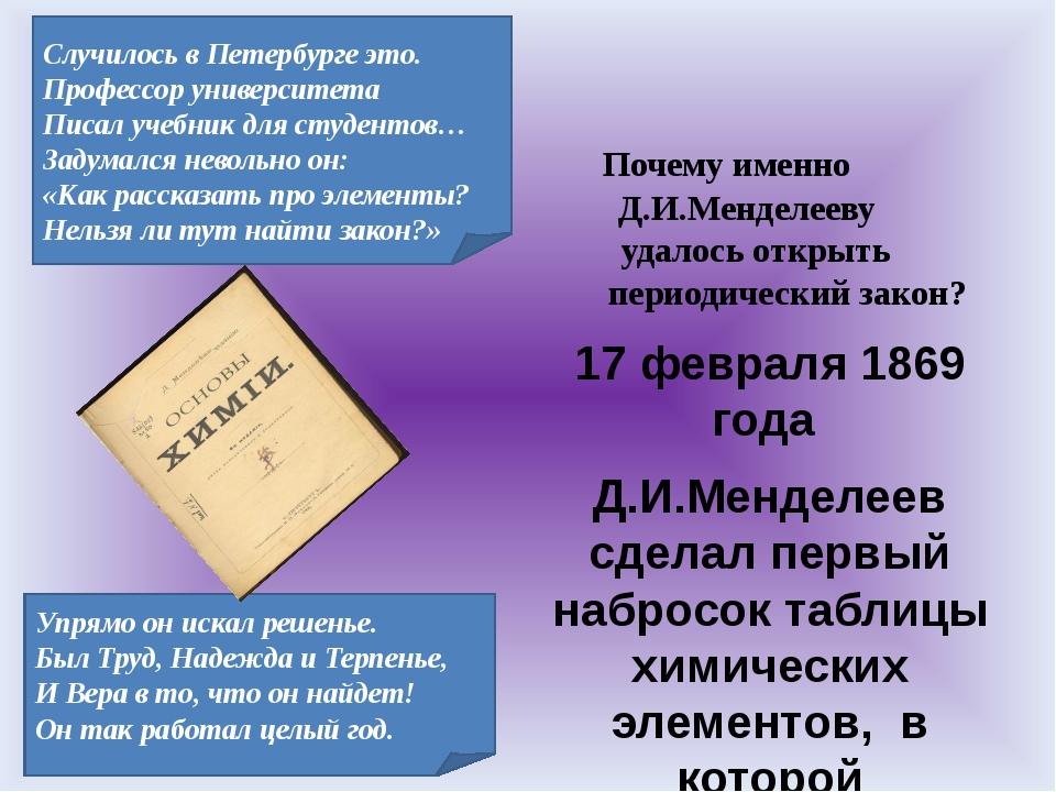 Почему именно Д.И.Менделееву удалось открыть периодический закон? 17 февраля...
