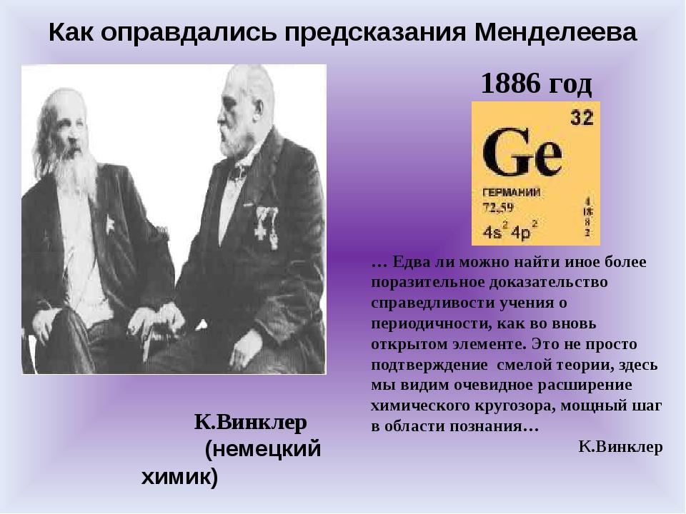 Как оправдались предсказания Менделеева К.Винклер (немецкий химик) 1886 год …...