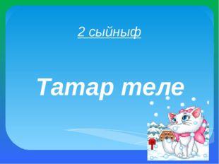 2 сыйныф Татар теле