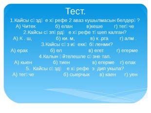 Тест. 1.Кайсы сүздә е хәрефе 2 аваз кушылмасын белдерә? А) Читек б) елан в)ке
