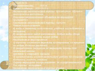 Местонахождение: г. Мценск, ул. Тургенева, дом 32, МБОУ «Лицей № 5» Протяженн