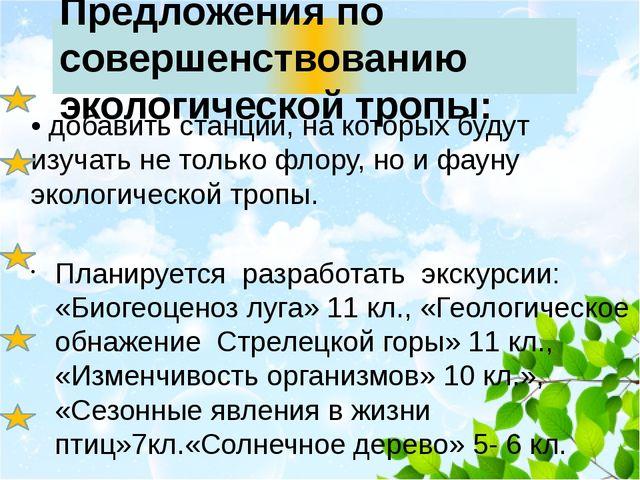 • добавить станции, на которых будут изучать не только флору, но и фауну экол...