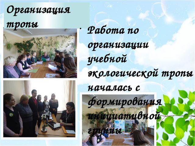 Организация тропы Работа по организации учебной экологической тропы началась...