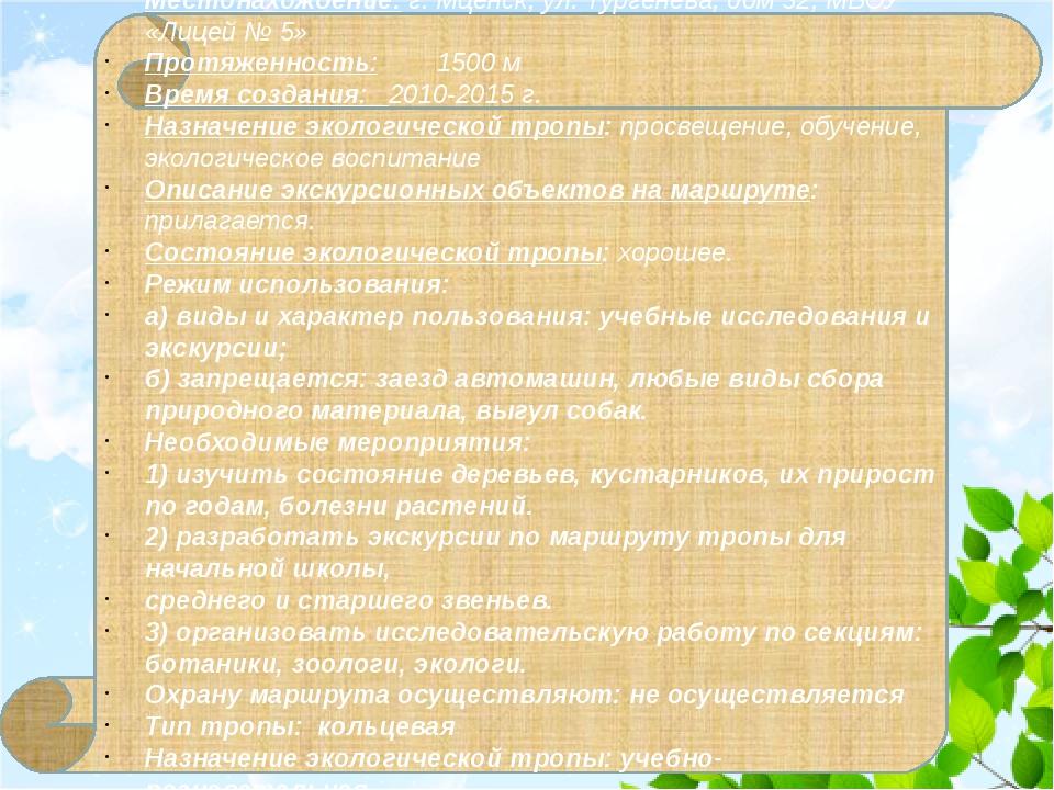Местонахождение: г. Мценск, ул. Тургенева, дом 32, МБОУ «Лицей № 5» Протяженн...