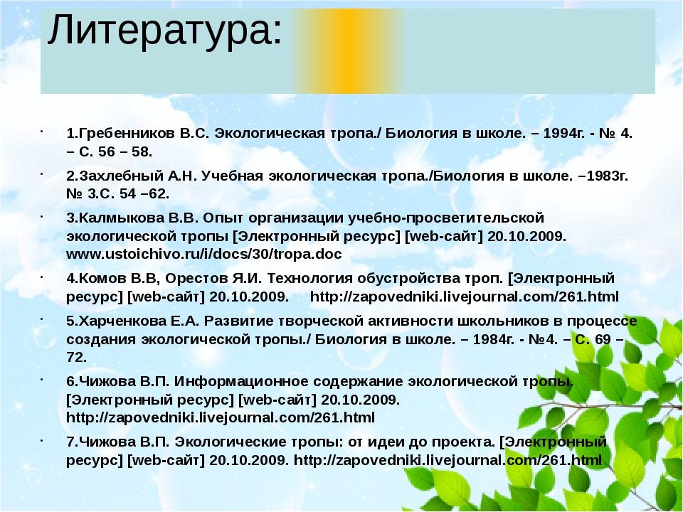 1.Гребенников В.С. Экологическая тропа./ Биология в школе. – 1994г. - № 4. –...