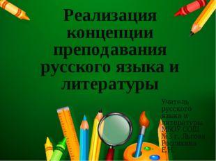 Реализация концепции преподавания русского языка и литературы Учитель русско