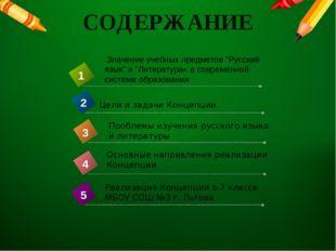 СОДЕРЖАНИЕ Цели и задачи Концепции. Проблемы изучения русского языка и литера