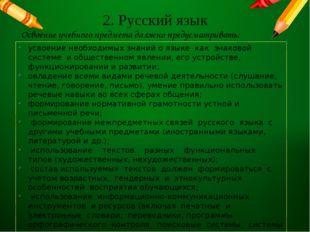 2. Русский язык Освоение учебного предмета должно предусматривать: усвоение н