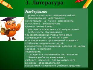 3. Литература Необходимо: усилить компонент, направленный на формирование чит