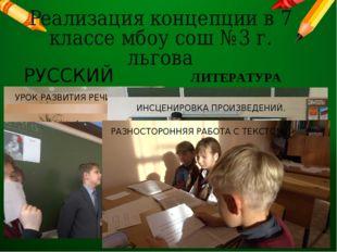 Реализация концепции в 7 классе мбоу сош №3 г. льгова РУССКИЙ ЯЗЫК. УРОК РАЗВ