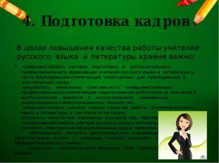 4. Подготовка кадров В целях повышения качества работы учителей русского язык