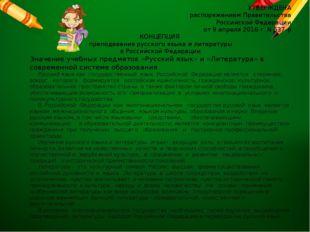 УТВЕРЖДЕНА распоряжением Правительства Российской Федерации от 9 апреля 2016