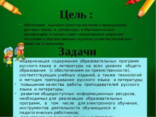 Цель : обеспечение высокого качества изучения и преподавания русского языка и
