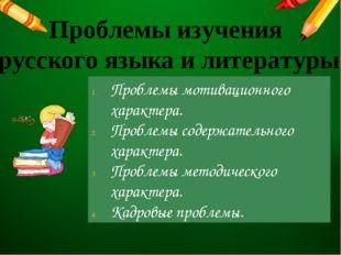 Проблемы изучения русского языка и литературы Проблемы мотивационного характ