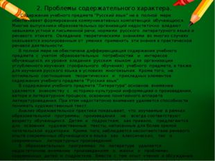 """2. Проблемы содержательного характера. Содержание учебного предмета """"Русский"""