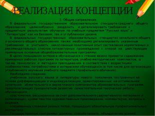 РЕАЛИЗАЦИЯ КОНЦЕПЦИИ 1. Общие направления. В федеральном государственном обра