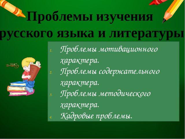 Проблемы изучения русского языка и литературы Проблемы мотивационного характ...