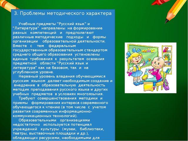 """3. Проблемы методического характера Учебные предметы """"Русский язык"""" и """"Литера..."""