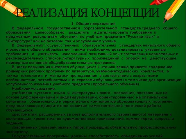 РЕАЛИЗАЦИЯ КОНЦЕПЦИИ 1. Общие направления. В федеральном государственном обра...