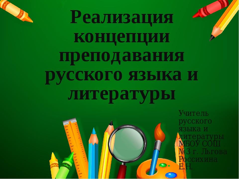 Реализация концепции преподавания русского языка и литературы Учитель русско...