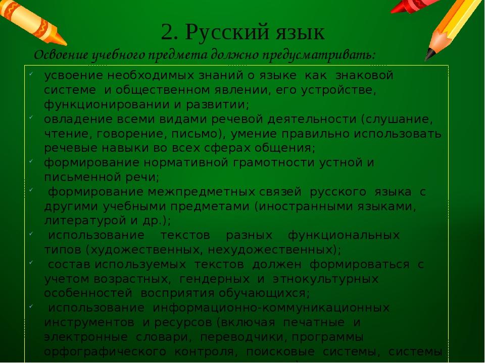 2. Русский язык Освоение учебного предмета должно предусматривать: усвоение н...