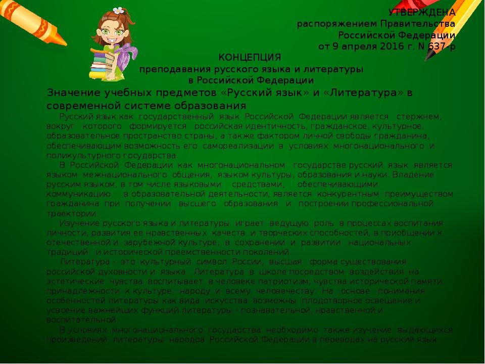 УТВЕРЖДЕНА распоряжением Правительства Российской Федерации от 9 апреля 2016...