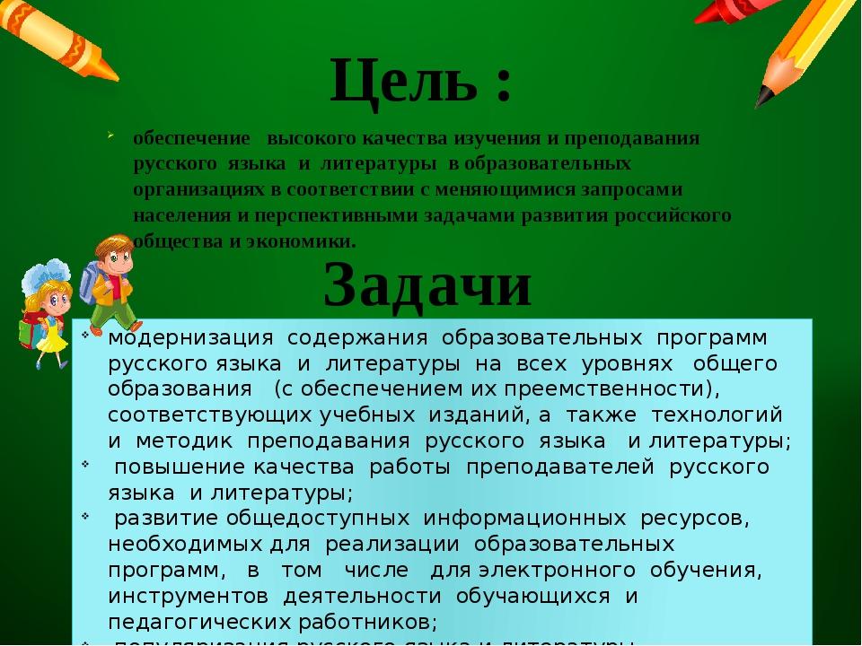 Цель : обеспечение высокого качества изучения и преподавания русского языка и...