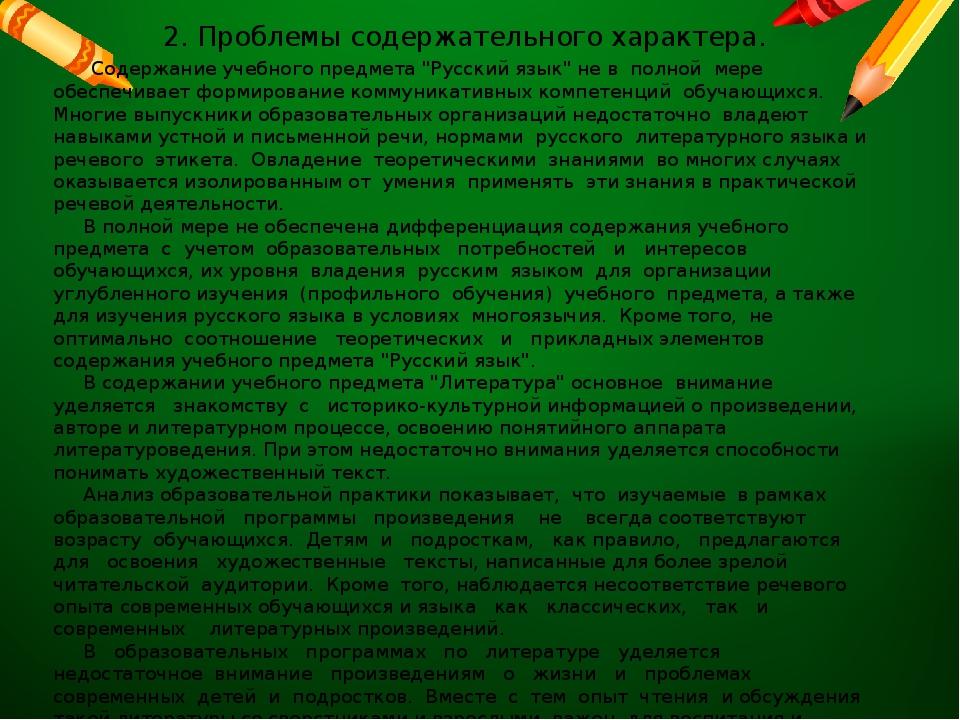 """2. Проблемы содержательного характера. Содержание учебного предмета """"Русский..."""