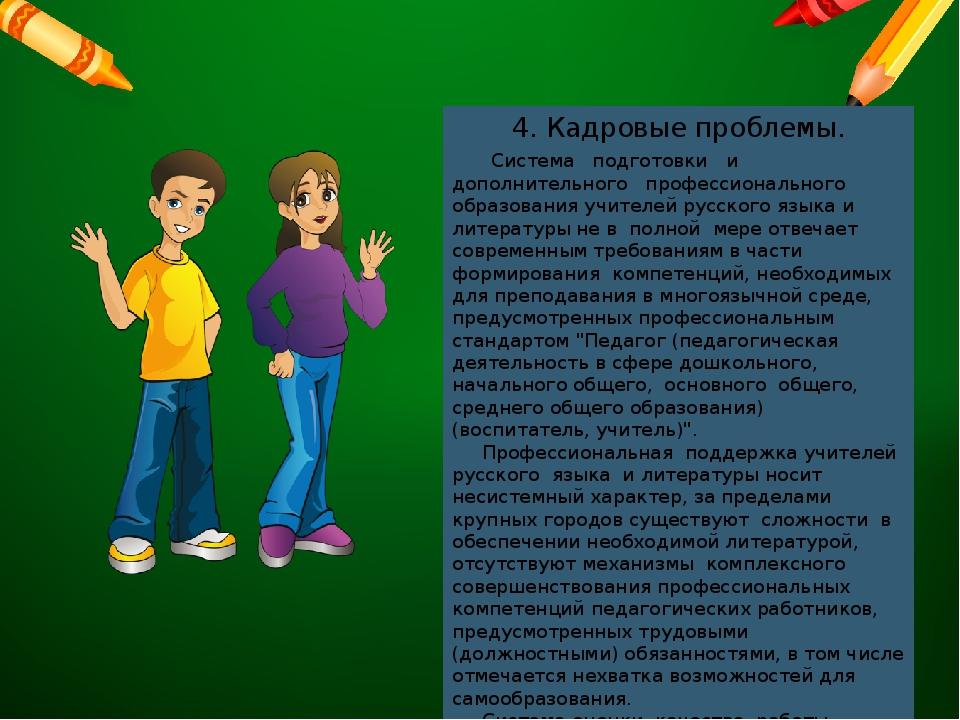 4. Кадровые проблемы. Система подготовки и дополнительного профессионального...