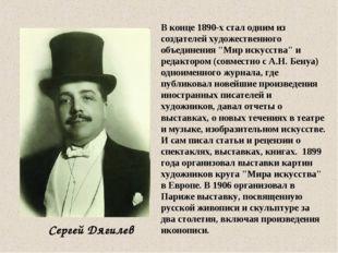 """В конце 1890-х стал одним из создателей художественного объединения """"Мир иску"""