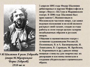 5 апреля 1895 года Федор Шаляпин дебютировал в партии Мефистофеля в опере «Фа